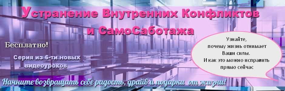 Самогипноз4_УВК