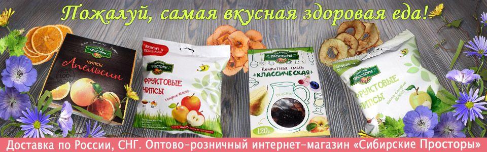 Фруктово-овощные закуски, натуральные, готовые к употреблению, безумно вкусные продукты